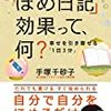 「ほめ日記」の書き方とタイミングについて、手塚千砂子に学ぶ