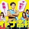ドラマ『オトナ高校』第1話感想 遂に地上波で三浦春馬が爆発した