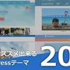 【2018年版】本当におすすめできるWordPressテーマ7選!