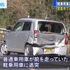 福岡県宮若市本城の県道21号線で車4台の追突事故!一人死亡