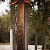 奈良県  多神社① ご祭神のことなどなど