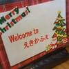 【福レポ】今日はクリスマスだから、『IN THE WIND』さんのクリスマスミニコンサートに行ってきたよ(@えきかふぇ)