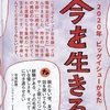 新春かるた① ~ビッグイシューという雑誌~