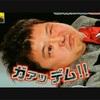 2020/06/06〜KIMUCHI DE BINTA〜