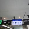 【北海道20190831】北海道・函館の旅 そのいち~函館市内巡り~