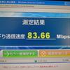 通信速度84Mbps。光ネクストに変更