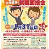 川崎市主催『合同企業就職面接会』参加決定!!