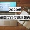 【ブログ運営報告2020年12月・2020年1月~12月年間トータル】運営ブログ年間トータルは106万PVでした。