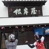 夏の日にカレーうどん丼?!多摩川CRライド