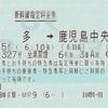 つばめ327号 新幹線指定料金券