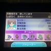 【サンムーン・シングル】レーティングSeason1 最速レート2000構築