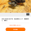 GSX-R GK71B  燃料コックの修理