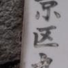 【文京区】丸山町