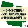 【北海道河東郡音更町】音更町(おとふけちょう)へのふるさと納税でバターやチーズを返礼品で!お得な納税方法も紹介!