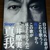 二井原実自伝【真我Singer】届きました!