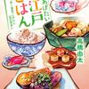 「作ってあげたい江戸ごはん3 ほくほく里芋ごはんと父の見合い」の表紙イラスト