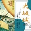 [道外展]★大坂城を描いた絵画 展