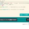 【プログラミング】初心者、Pythonを学ぶ Part13 比較演算子を習う