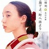 (抄)「ハイティーン」の断片〜寺山修司「少年少女詩集」