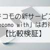 【検証】ドコモの新サービス「docomo with」はお得なサービスか?