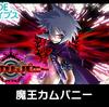 スキル育成が楽しい悪魔RPG!今遊ぶと……。『G-MODEアーカイブス32 魔王カムパニー』レビュー!【Switch】