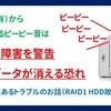【障害対応】NAS(共有)からピーピー音が鳴り続けてる -RAID1 HDD故障 -