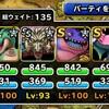 level.1179【ドラゴン系縛り】呪われし魔宮・翠緑の魔棘に挑戦