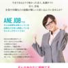 【アネジョブ】夜職から昼職に転職!10000人以上の女性が活用する転職サイト