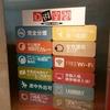 仙台駅前のネカフェ「自遊空間」に宿泊