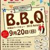 【イベント】第4回桑折ももコン(9月20日)が開催されるよ〜!