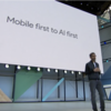 モバイルファーストからAIファーストへ | Google I/O 2017 現地レポート1日目