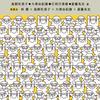 4人組の新著『英語だけの外国語教育は失敗する』刊行