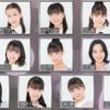Juice=Juice、つばきファクトリー新メンバー、ハロー!プロジェクト新グループ加入メンバー発表に関するお知らせ