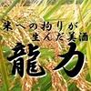 【兵庫】日本一の酒米の産地にある美酒【龍力】