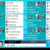 【ポケモン剣盾シングルS10最終217位 レート2011】ポリパッチ脳筋フルパワーダイマックス