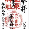 温泉神社の御朱印(いわき市)〜佐波波(サハハ)と佐波古(サハコ)のナゾ?〜 R6を北上❺