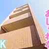 ステキな一人暮らし部屋 1ldk賃貸マンション 岡山市北区富田町