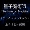 「量子魔術師」(デレク・クンスケン)感想
