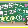 柏木由紀さん愛用コスメまとめ①~ベース編~