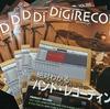 【フリーペーパー】「DiGiRECO」2018年4月(最終)号入荷しています!