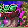 【FLO】深緑の闇に潜む樹鰐開催中!新コンテンツ魔界迷宮がくるぅ(=゚ω゚)ノ