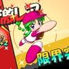 【攻略】名将甲子園「パワフル高校⑫ 大事なのはミッションより試合に勝つことでした」