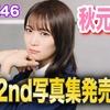 秋元真夏 2nd写真集発売決定!