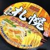 麺類大好き225 ニュータッチ凄麺札幌濃厚味噌ラーメン