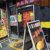 【オススメ5店】四条大宮・西院・右京区・西京区(京都)にあるラーメンが人気のお店