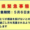 石川県緊急事態宣言に伴う【「輪島たいむす」市内の飲食店応援】の企画内容を一部変更します