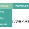 【Adsense通過には】vol2.グローバルメニューがあるといいらしい!?