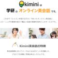 kimini英会話の感想をブログに書いてみる