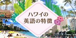 ハワイにはハワイの英語がある!?レインボーアイランドの英語事情とは?