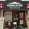 駒川商店街 ヒマラヤン